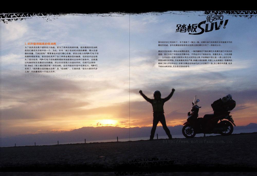 中国摩托迷网 全球首发 踏板suv 优客110